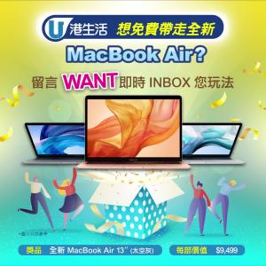 U Lifestyle 新會員大激賞送 MacBook Air